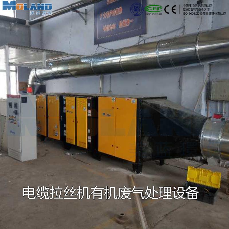 电缆厂热塑机拉丝机有机废气处理设备--VOC光氧废